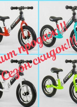 Велосипед-беговел с надувными колесами Corso,стальная рама, ко...