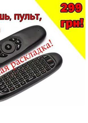 Пульт+аэро мышь+клавиатура Air mouse C120 с гироскопом и аккум...