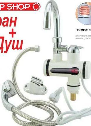 Электрический водонагреватель Rapid кран с душем,бойлер с подо...