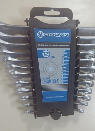 Набор ключей рожково - накидных CrV 6-22мм (12шт) (пр-во СТАНДАРТ