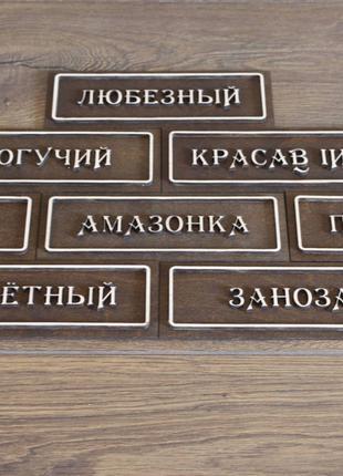 "Таблички на двери.внутренняя навигация""-таблички, указателиДнепр"