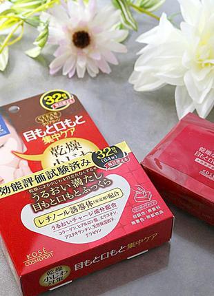 Японские патчи против морщин для кожи вокруг глаз и губ kose
