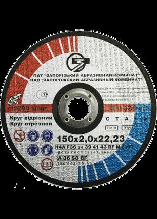 Круг абразивный отрезной по металлу 150х2,0х22,23 ЗАК