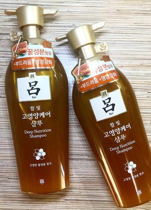 Питательный шампунь для поврежденных волос ryo hambit deep nut...
