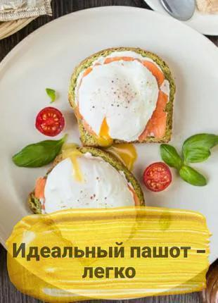 Пашотница, форма для варки яиц пашот (бенедикт)