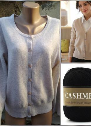 Кашемировый джемпер, пуловер, кардиган 100% кашемир