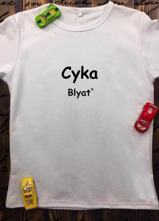 Мужская футболка с принтом - cуka blyat'