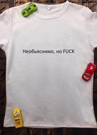 Мужская футболка с принтом - необъяснимо, но fuck