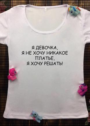 Женская футболка с принтом - я девочка. я не хочу никакое плат...