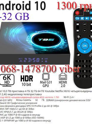 Смарт ТВ бокс 4/32Гб T95 TV Box  Андроид 10 Smart Box