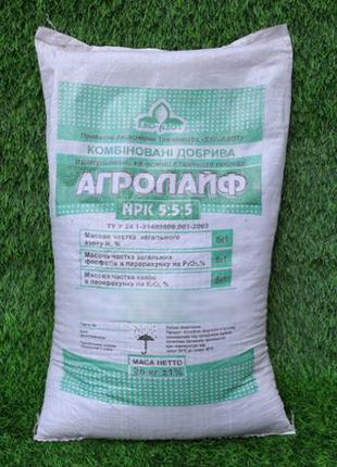 Агролайф NPK 5:5:5 комбинированное удобрение, в мешках по 25 кг