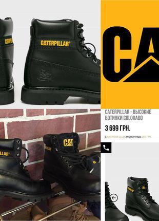 Ботинки caterpillar colorado оригинал кожа
