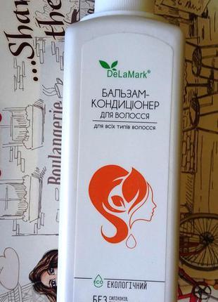Бальзам-кондиционер для всех типов волос de la mark (натуральн...