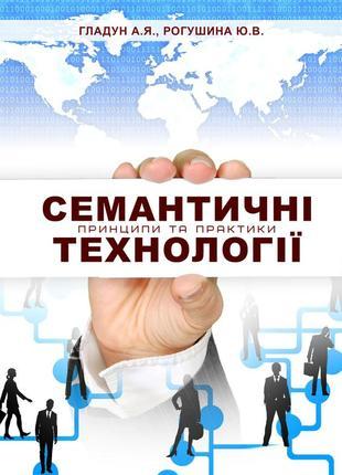 """Книга """"Семантичні технології. Принципи та практики"""""""
