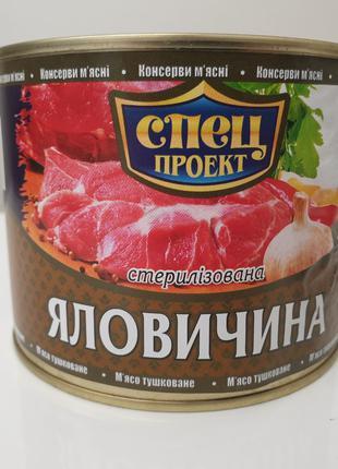 Консерви м'ясні (яловичина)