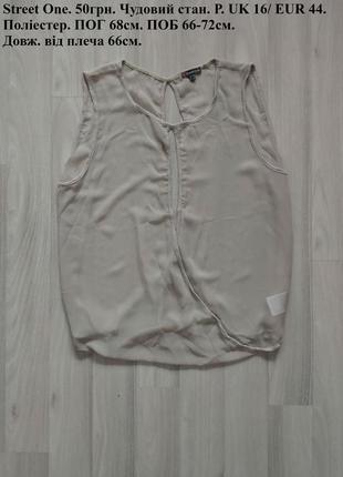 Женская блузочка 50 размер
