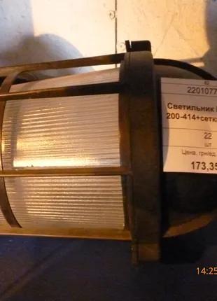 Светильник НСП 11-200-414+сетка метал., 22 шт