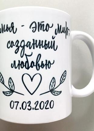 Чашка подарок мужу/жене на годовщину, подарок на свадьбу молод...