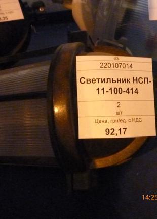Светильник НСП-11-100-414, 2 шт