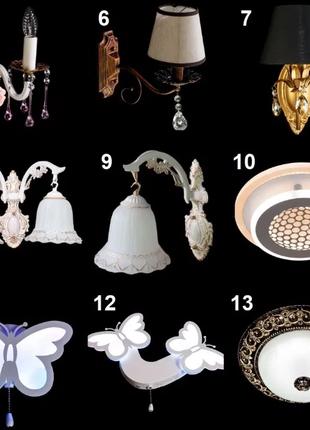 Настенные и потолочные светильники, бра, наложка, вналичии