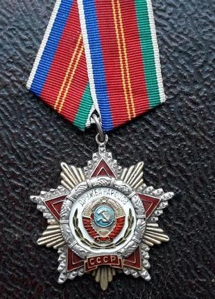 Орден Дружба народов