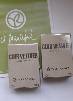 Акция !cuir vetiver-50 мл-кюр вода Yves Rocher ив роше