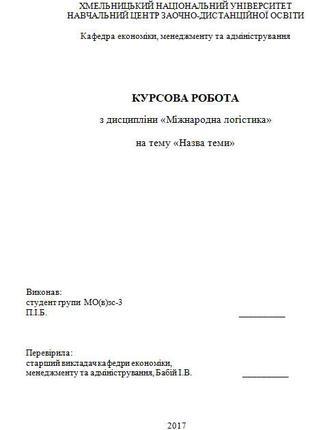 Рефераты, Курсовые, Научные работы, Доклады.