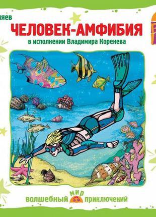 А.Беляев - Человек амфибия (Аудиокнига)