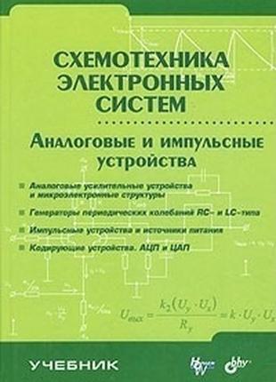 СХЕМОТЕХНИКА-Аналоговые И Импульсные устройства УЧЕБНИК авт Бойко