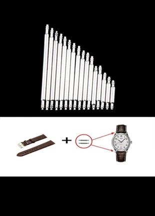 Шпильки для браслета часов