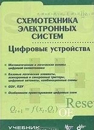 СХЕМОТЕХНИКА - Цифровые устройства , УЧЕБНИК , автор Бойко и друг