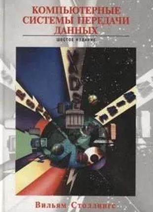 Компьютерные системы передачи данных, автор Вильям Столлингс, 928