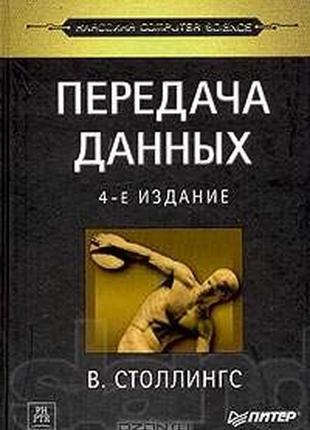 ПЕРЕДАЧА ДАННЫХ , автор Вильям Столлингс , 752 страницы , книга Н