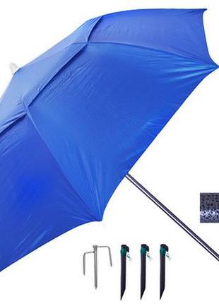 Пляжный зонт рыбацкий:3 сложения,РОМАШКА+КЛАПАН+держатель+колышк