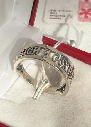 Новое красивое серебряное кольцо спаси и сохрани серебро 925 п...