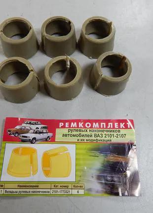 Сухари наконечников рулевых ВАЗ 2101 - 2107, Таврия (6шт)