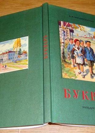 «Сталинский Букварь» Учпедгиз Воскресенская А.И образца 1952 г