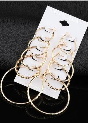 Набор сережек 6 пар ( серьги кольца разных диаметров золотисто...