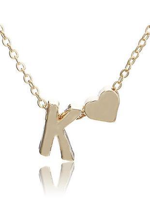 Ожерелье цепочка с подвеской буква к и сердечко золотистого цвета