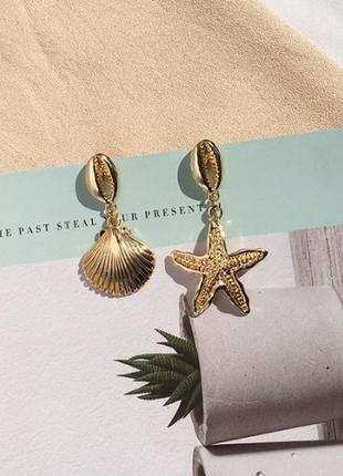 Стильные асимметричные серьги ракушка и морская звезда под золото