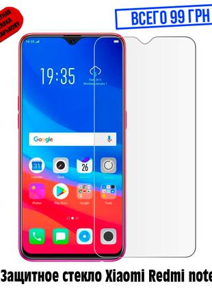 Защитное стекло на Xiaomi Redmi note 7 (Скло, не пленка) Японское
