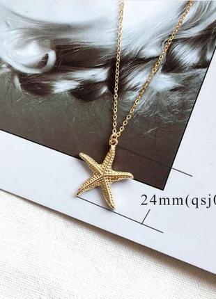 Стильное ожерелье цепочка с подвеской морская звезда под золото