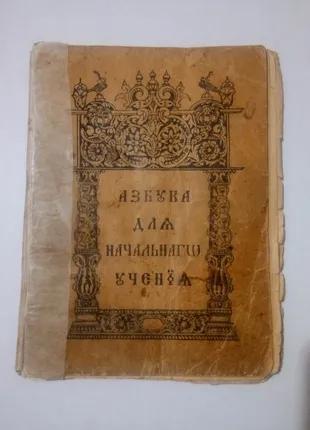 Азбука для начальнаго учения издание Гребенщиковской Старообрядче