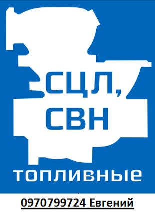 Насос СЦН 75-70, СЦЛ 20-24, СЦЛ-00, СВН-80, ВС-80