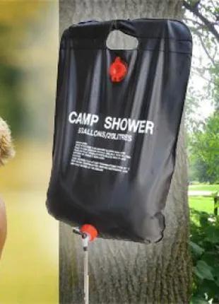 Душ camp shower на 20л