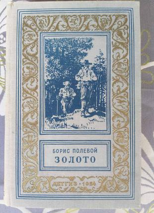 Борис Полевой Золото 1954  БПНФ рамка библиотека приключений