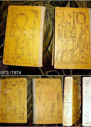 Книга Сказки и истории Г. Х. Андерсена 1973 г.