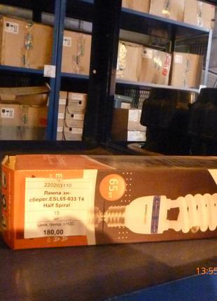 Лампа эн-сберег.ESL65-033 Т4 Half Spiral, 15 шт