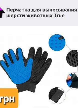Перчатка для вычесывания шерсти животных True