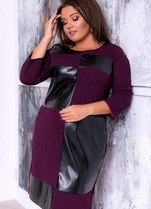 Шикарное платье с вставками эко-кожа большие е